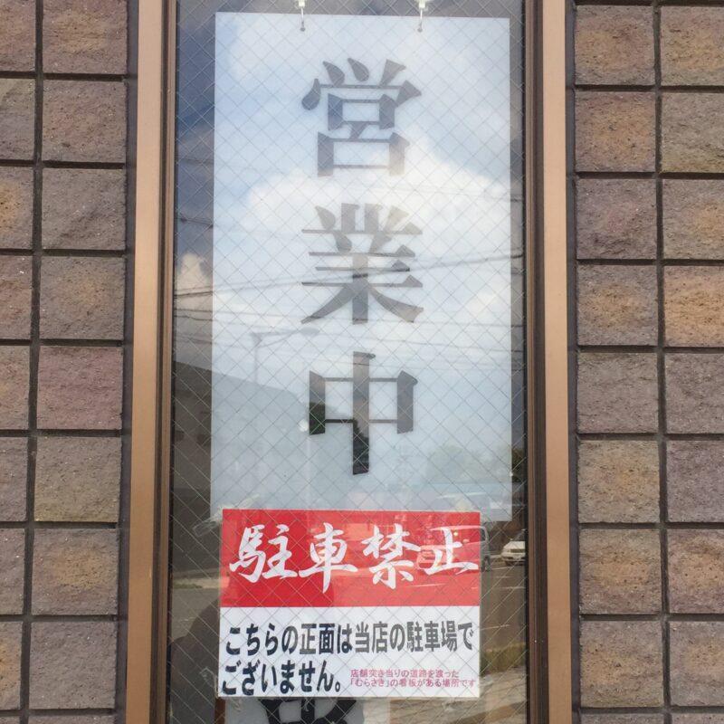 きりたんぽ専門店 元祖むらさき 秋田県大館市幸町 駐車場案内