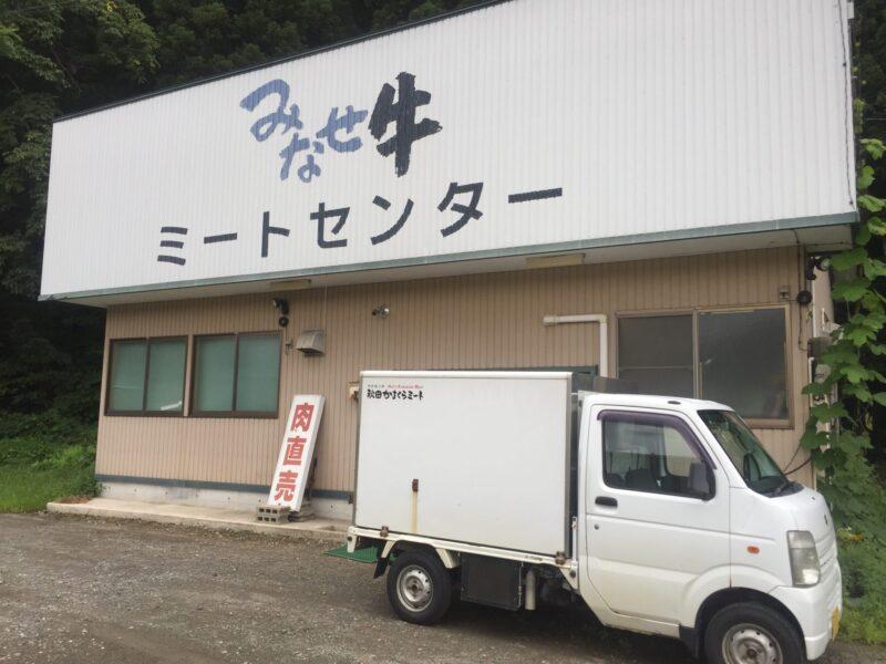 みなせ牛ミートセンター 秋田県湯沢市皆瀬 か