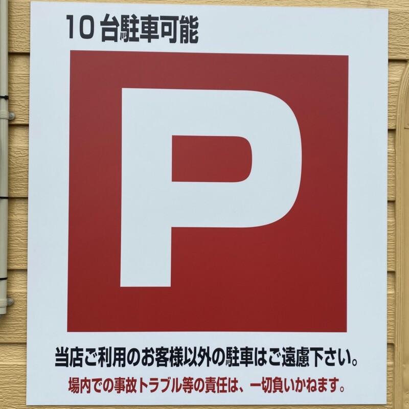 仙岩峠の茶屋 大曲店 秋田県大仙市大曲上大町 駐車場案内