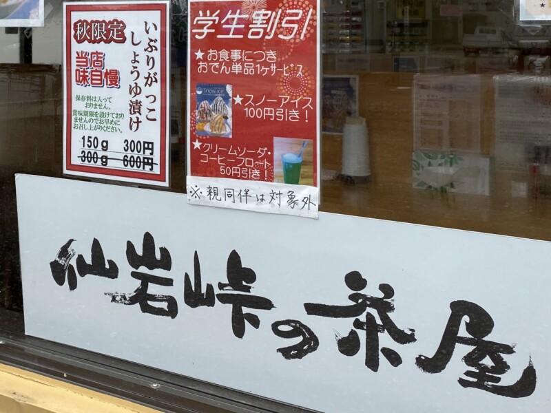 仙岩峠の茶屋 大曲店 秋田県大仙市大曲上大町 営業案内