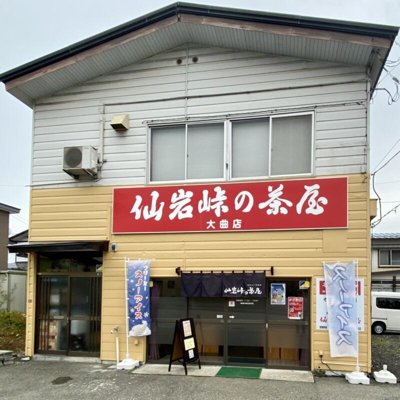 仙岩峠の茶屋 大曲店 秋田県大仙市大曲上大町 外観