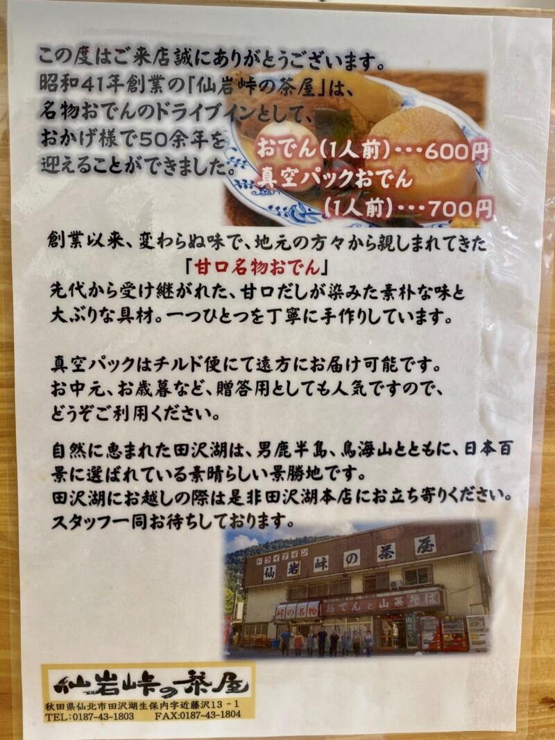 仙岩峠の茶屋 大曲店 秋田県大仙市大曲上大町 メニュー
