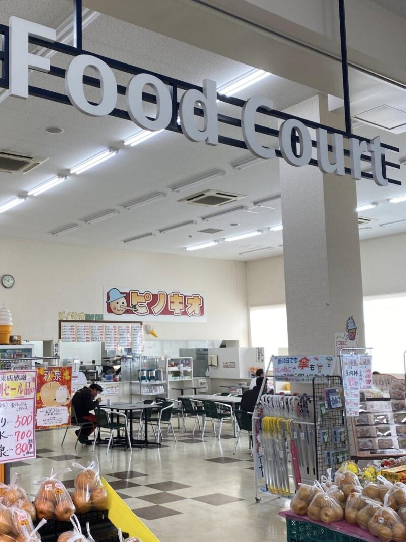 ピノキオ 秋田県秋田市御所野 スーパーセンター・アマノ御所野店内 フードコート 外観