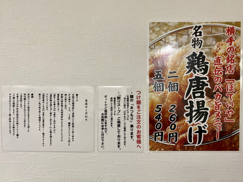 中華そば 久蔵食堂 きゅうぞうしょくどう 秋田県秋田市山王 メニュー