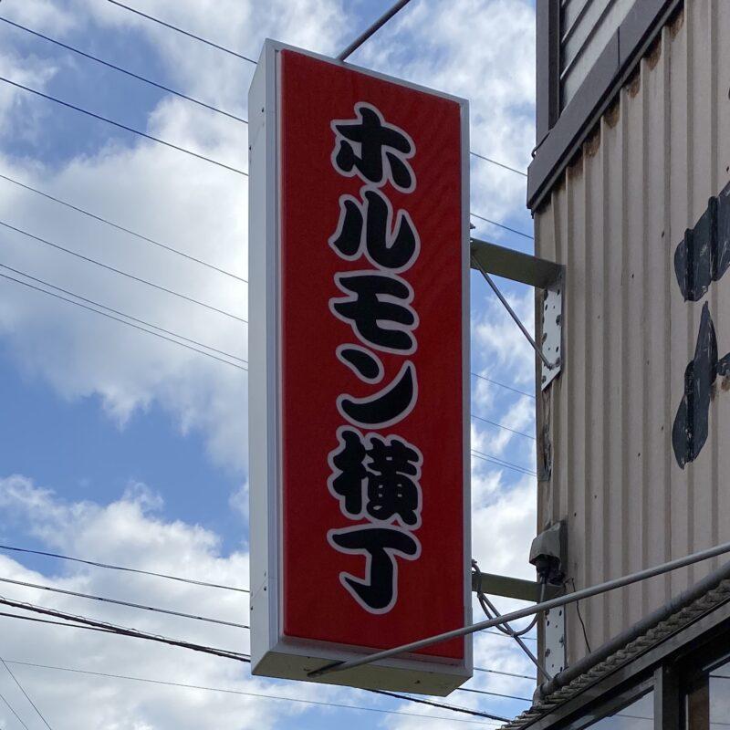ホルモン横丁 秋田県由利本荘市前郷 看板
