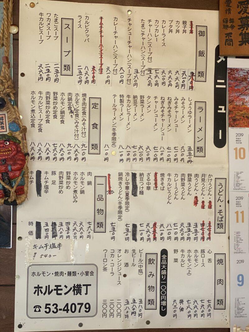 ホルモン横丁 秋田県由利本荘市前郷 メニュー