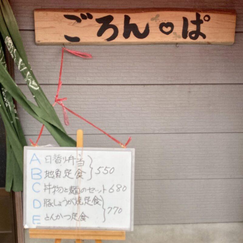 うそらぱ亭 ごろんぱ 秋田県由利本荘市山本 看板 メニュー