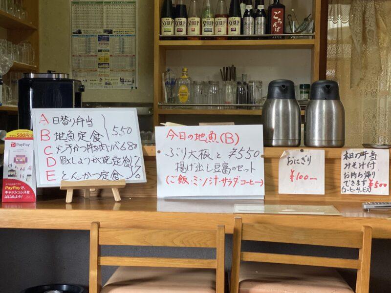 うそらぱ亭 ごろんぱ 秋田県由利本荘市山本 メニュー