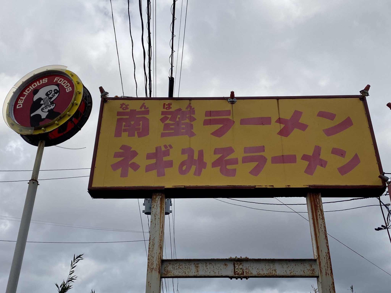 元祖ラーメンショップ 横手店 秋田県横手市外目 パンダラーメン 看板