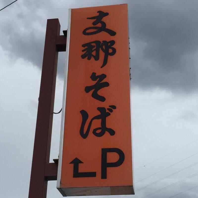 支那そば 桂山 山梨県上野原市上野原 看板 駐車場案内