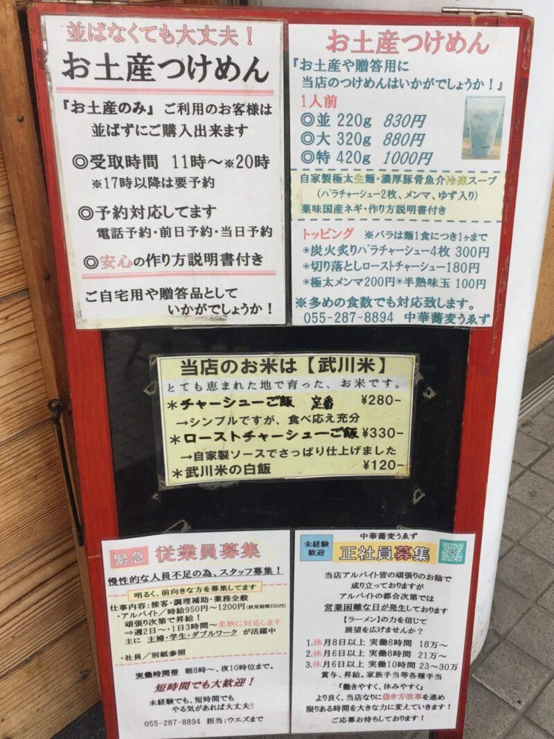 中華蕎麦 うゑず 山梨県中巨摩郡昭和町清水新居 メニュー看板