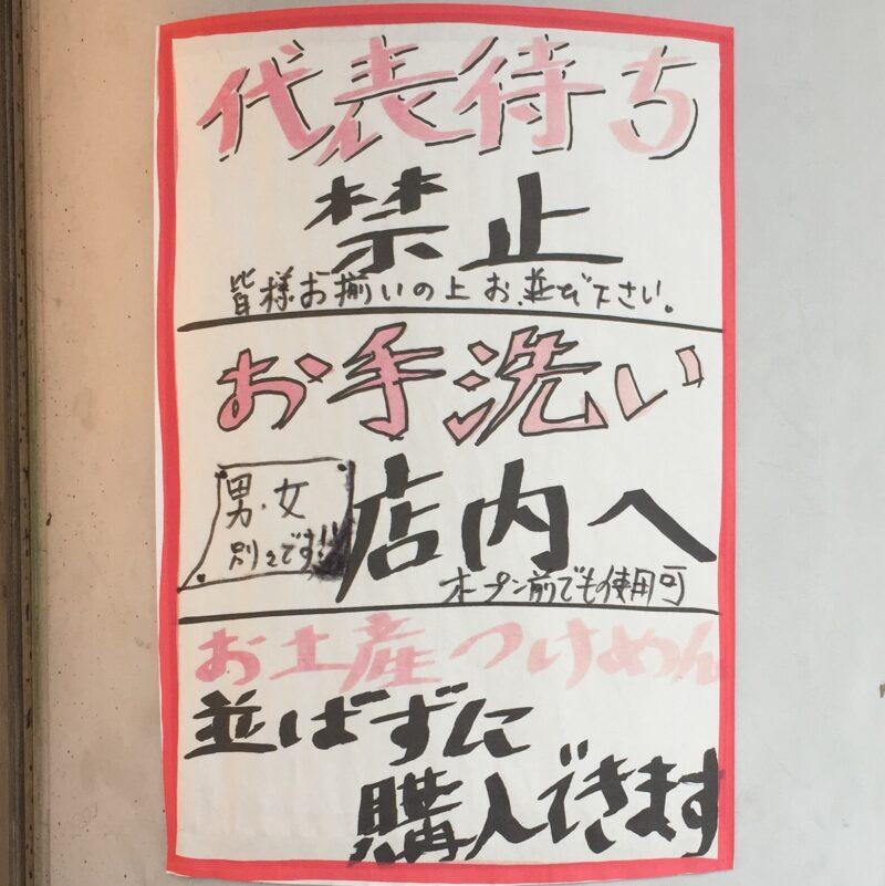 中華蕎麦 うゑず 山梨県中巨摩郡昭和町清水新居 営業案内