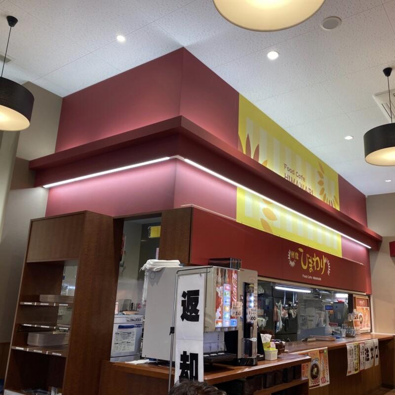 軽食ひまわり 秋田県横手市横手町 スーパーマーケットよねや ハッピーモール店内 外観