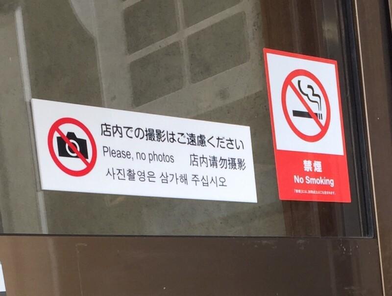 自家製麺 支那そば 福々亭 静岡県伊東市湯川 店内撮影禁止