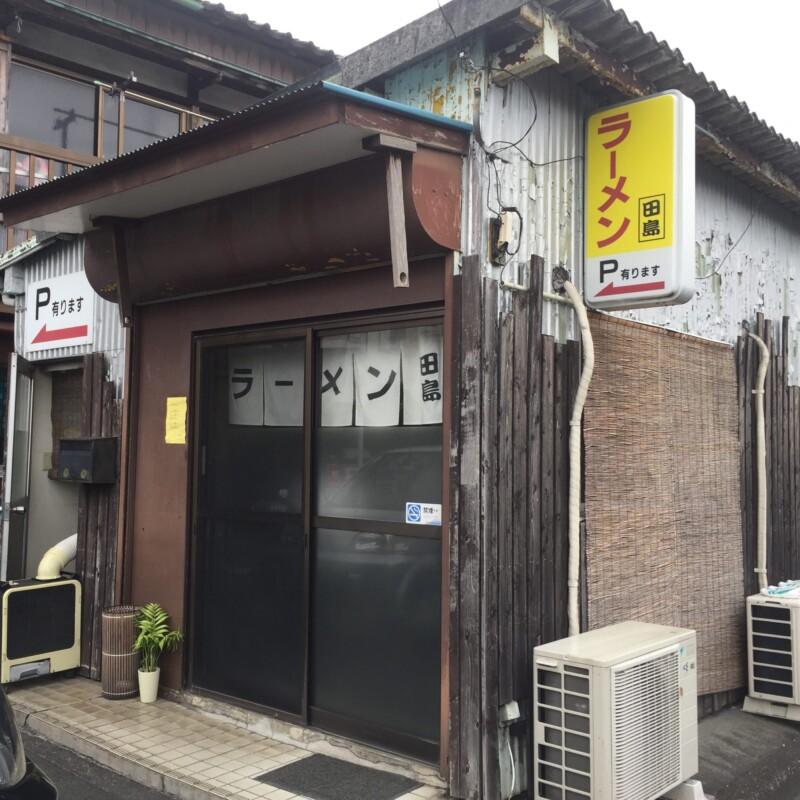 田島ラーメン ラーメン田島 静岡県富士市比奈 外観