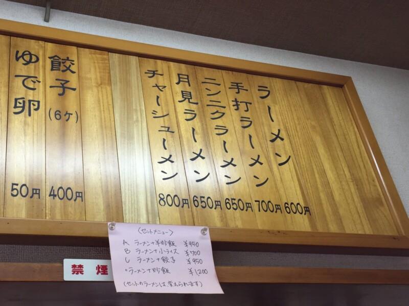田島ラーメン ラーメン田島 静岡県富士市比奈 メニュー
