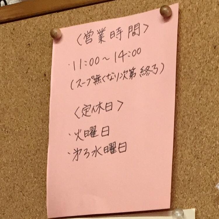 田島ラーメン ラーメン田島 静岡県富士市比奈 営業時間 営業案内 定休日