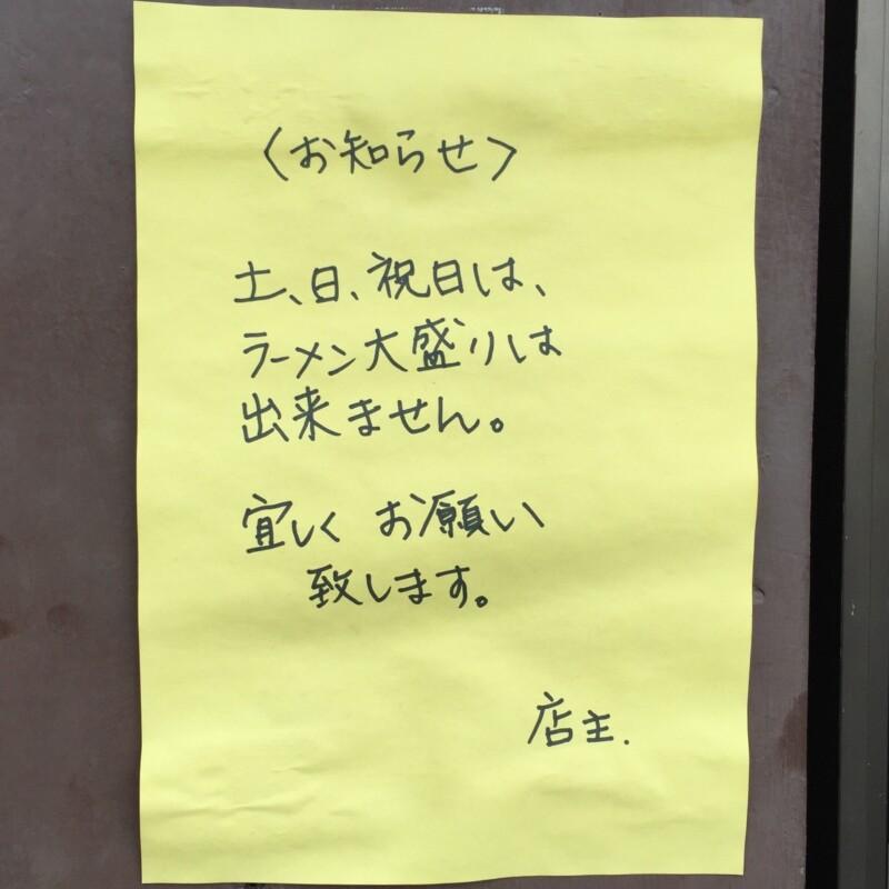 田島ラーメン ラーメン田島 静岡県富士市比奈 土日祝は大盛り不可 営業案内