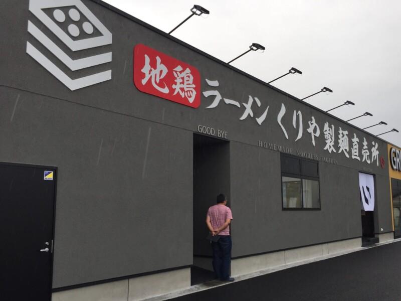 地鶏ラーメン くりや製麺直売所 静岡県駿東郡長泉町納米里 外観