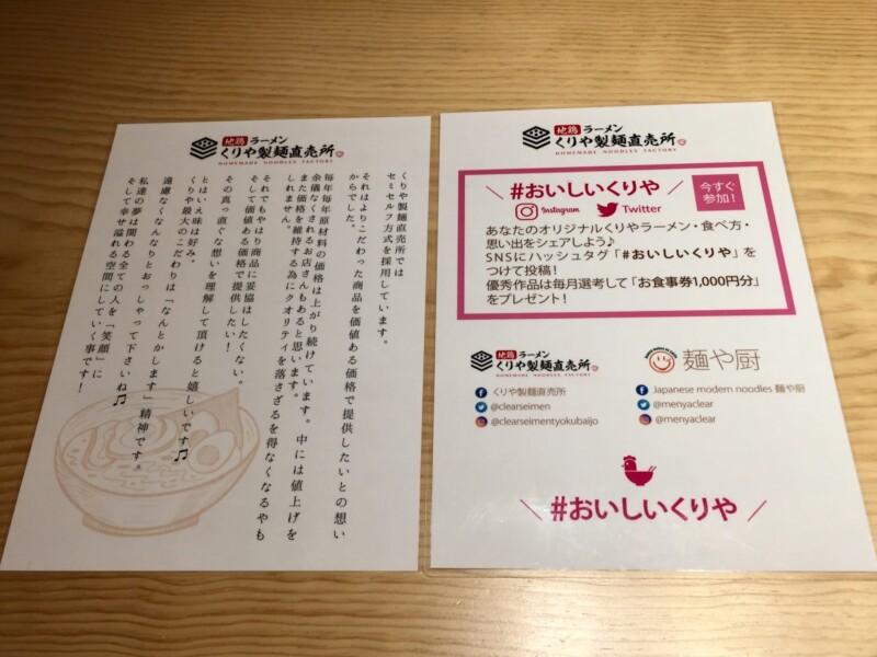 地鶏ラーメン くりや製麺直売所 静岡県駿東郡長泉町納米里 メニュー