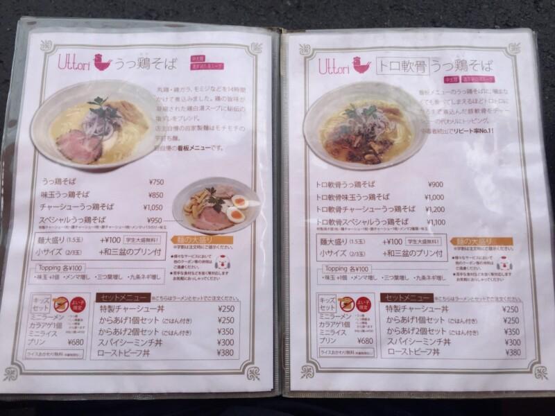 麺や 厨 clear くりや 静岡市駿河区国吉田 メニュー