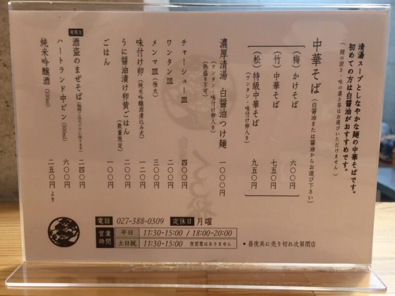 自家製麺 くろ松 群馬県高崎市柳川町 メニュー