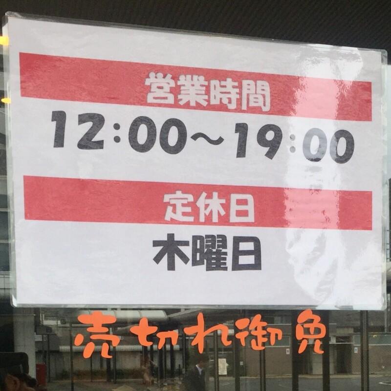 だるま大使2号店 群馬県高崎市貝沢町 営業時間 営業案内 定休日