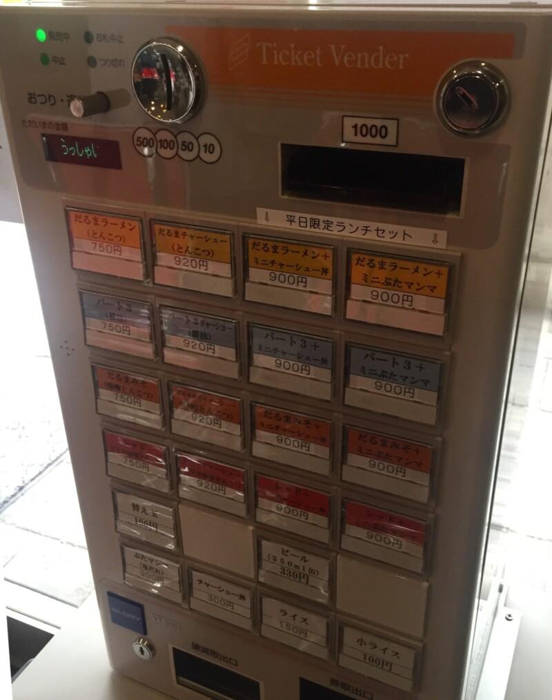 だるま大使2号店 群馬県高崎市貝沢町 券売機 メニュー