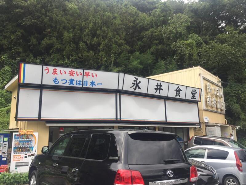 永井食堂 群馬県渋川市上白井 外観
