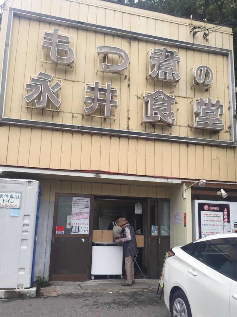 永井食堂 群馬県渋川市上白井 テイクアウト
