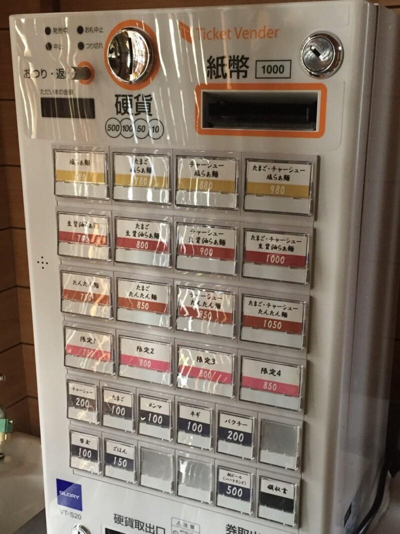 さんくるげ 福島県田村市滝根町 券売機 メニュー