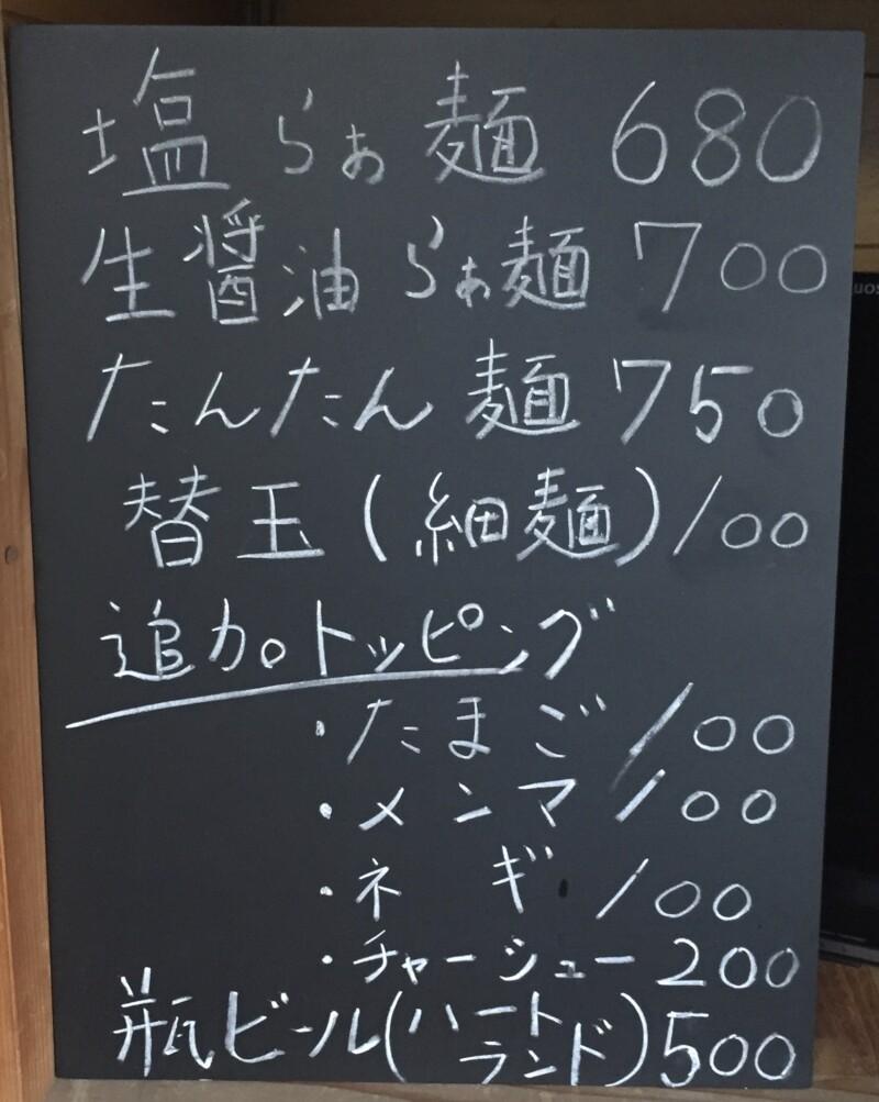 さんくるげ 福島県田村市滝根町 メニュー