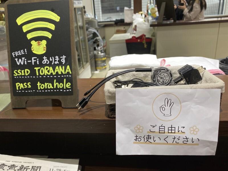 虎穴 トラアナ 秋田県秋田市旭北栄町 Wi-Fi モバイル用充電器