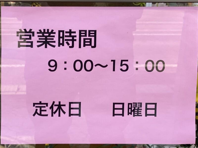ラーメンえにし 秋田県大仙市佐野町 営業時間 営業案内 定休日
