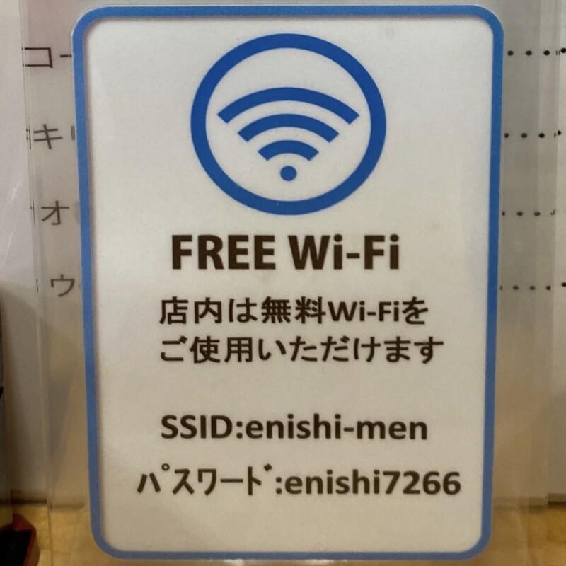 ラーメンえにし 秋田県大仙市佐野町 Wi-Fi完備