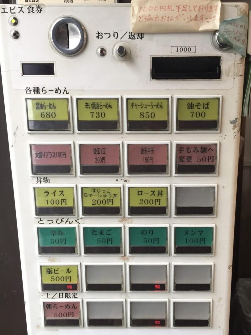 麺屋ゑびす 秋田県秋田市牛島東 券売機 メニュー