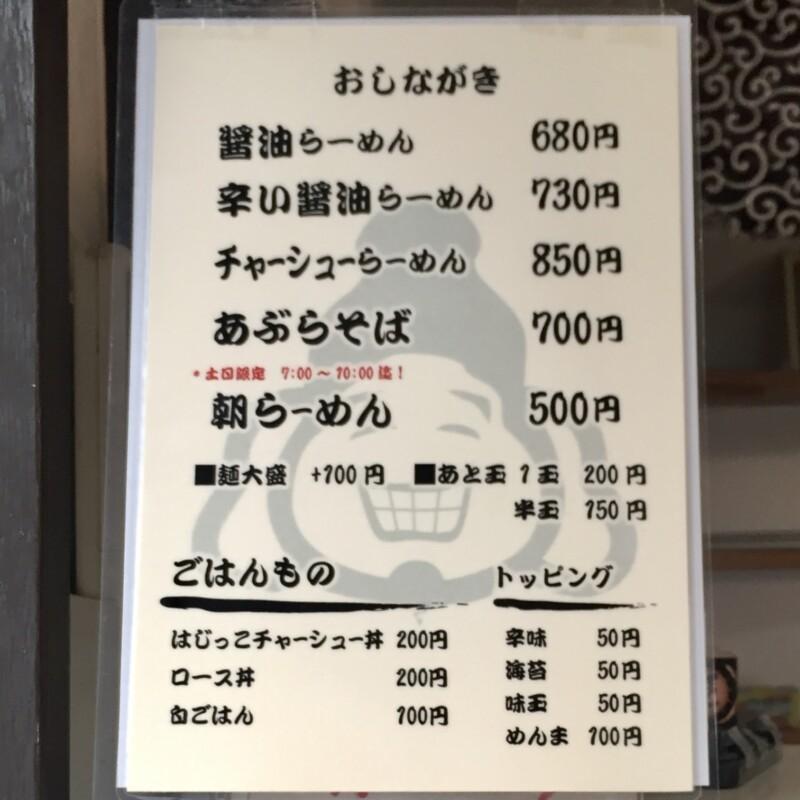麺屋ゑびす 秋田県秋田市牛島東 メニュー