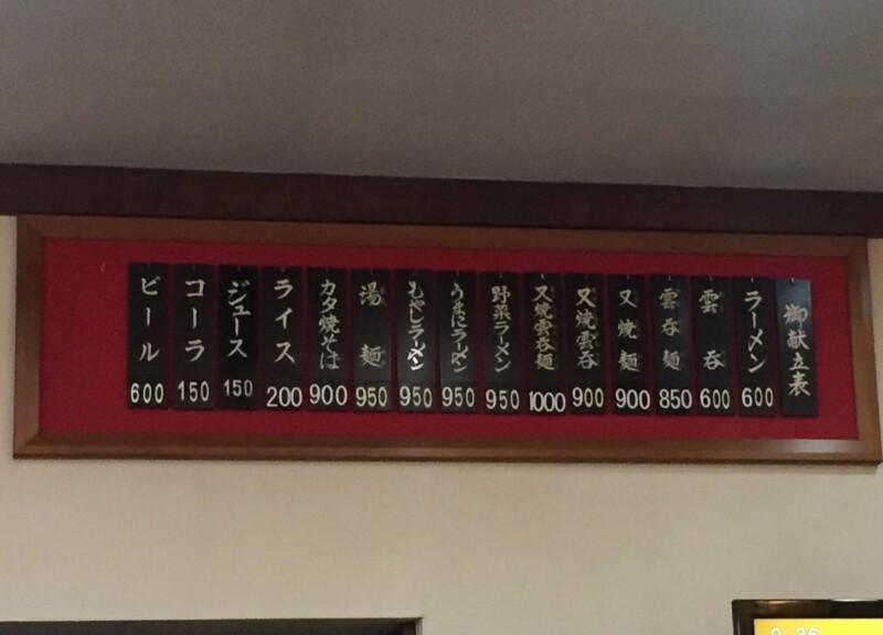 たかみ屋 岩手県盛岡市肴町 メニュー