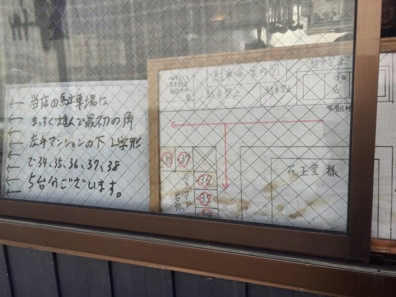 中華そばde小松 デコマツ 秋田県大仙市大曲丸の内 駐車場案内