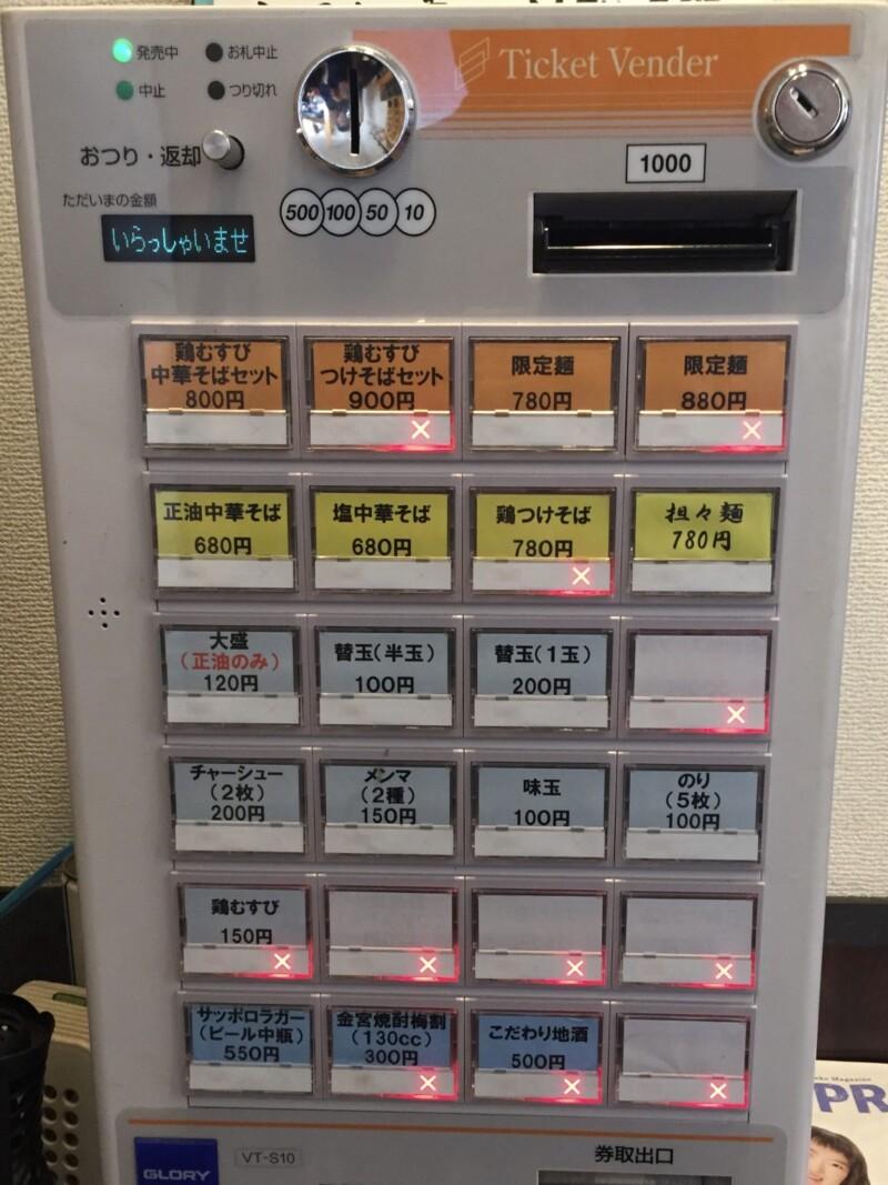 中華そばde小松 デコマツ 秋田県大仙市大曲丸の内 券売機 メニュー
