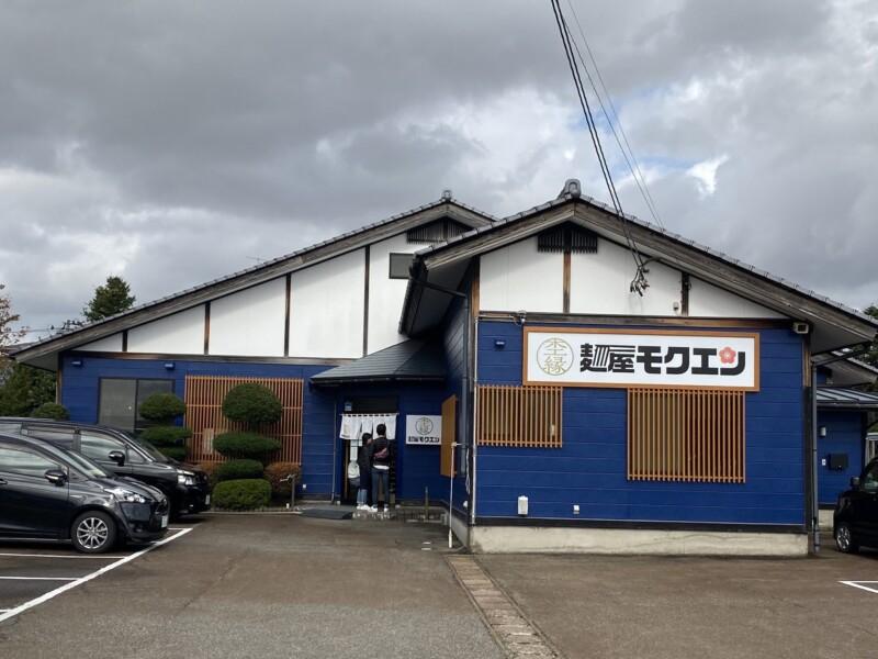 麺屋 杢縁 麺屋モクエン 山形県鶴岡市藤島 外観