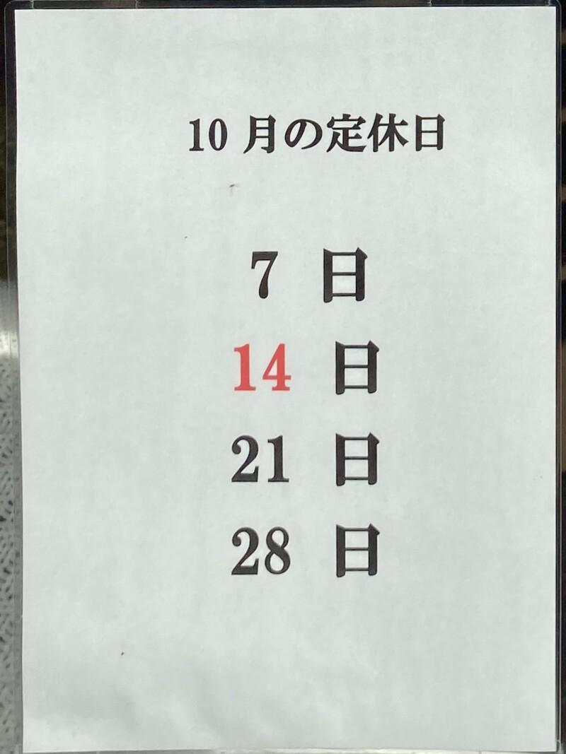 麺屋 杢縁 麺屋モクエン 山形県鶴岡市藤島 営業カレンダー 定休日