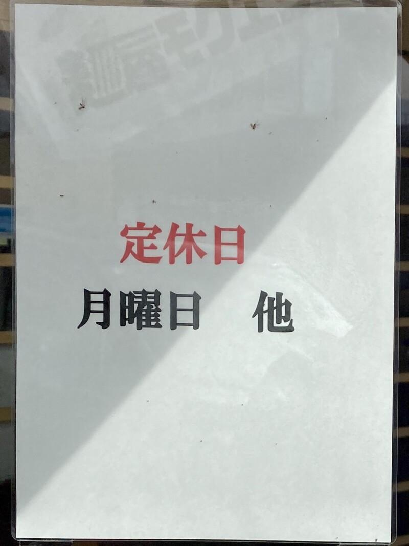 麺屋 杢縁 麺屋モクエン 山形県鶴岡市藤島 営業案内 定休日