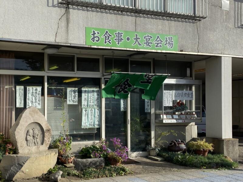 五郎兵衛食堂 ごろうべえしょくどう 山形県酒田市中町 外観