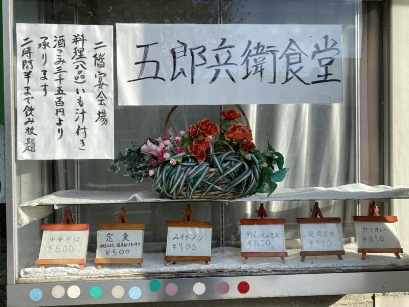 五郎兵衛食堂 ごろうべえしょくどう 山形県酒田市中町 営業案内 ショーケース