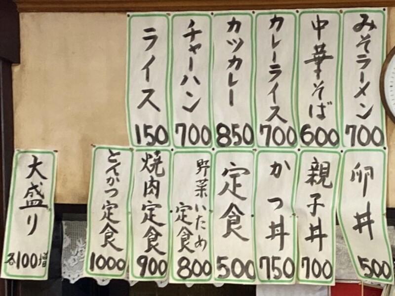 五郎兵衛食堂 ごろうべえしょくどう 山形県酒田市中町 メニュー