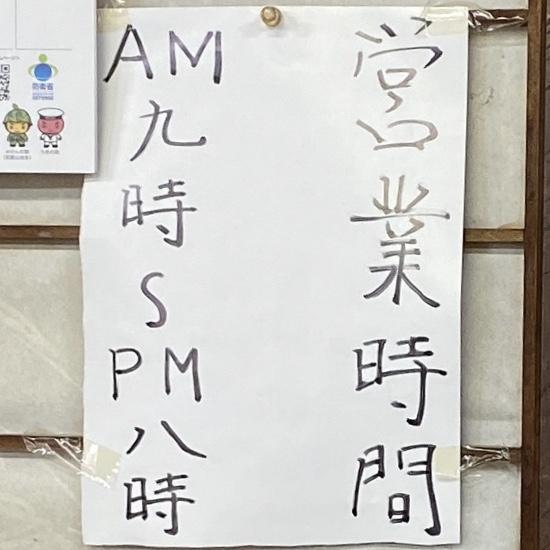 五郎兵衛食堂 ごろうべえしょくどう 山形県酒田市中町 営業時間 営業案内