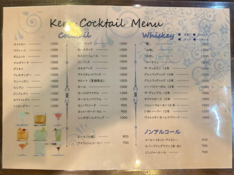 ケルン 山形県酒田市中町 メニュー