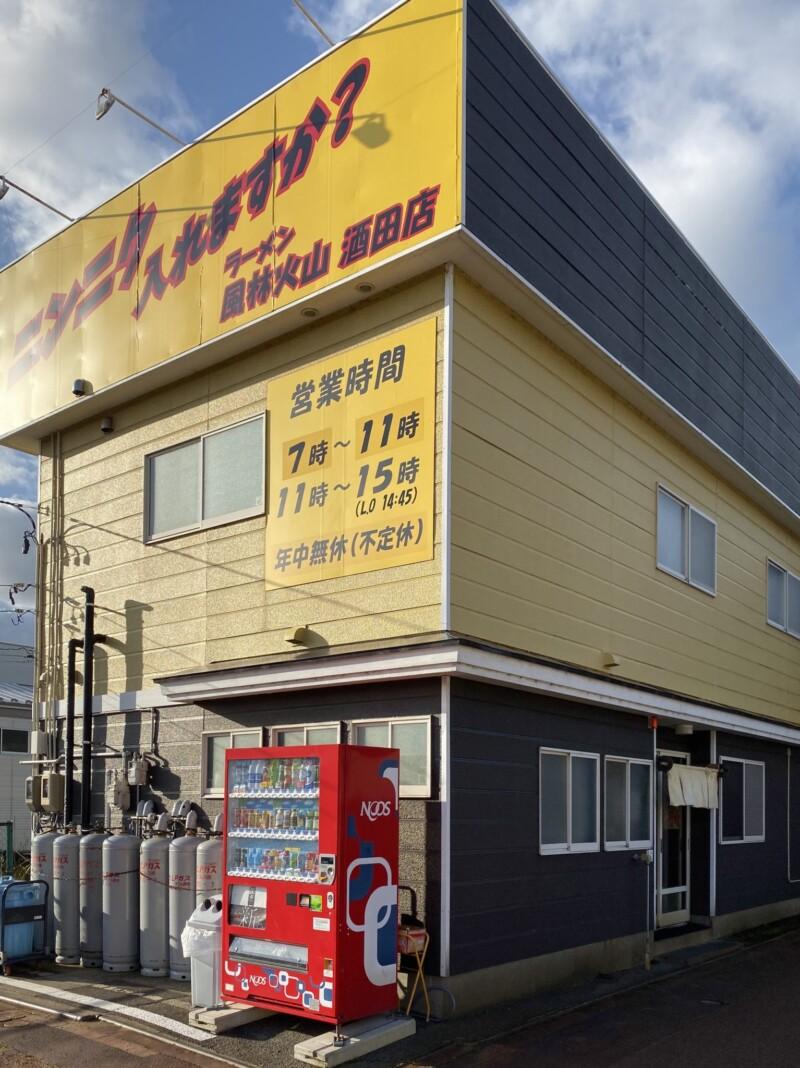 ラーメン風林火山 酒田店 山形県酒田市両羽町 外観