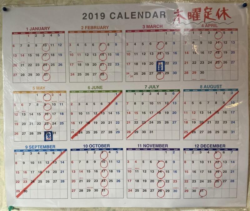 中華そば処 琴平荘 山形県鶴岡市三瀬己 営業カレンダー 定休日